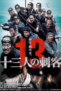 Caratula, cartel, poster o portada de 13 asesinos