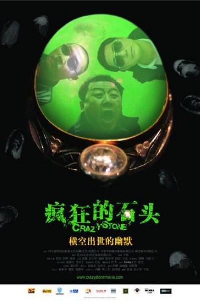 Caratula, cartel, poster o portada de Crazy Stone