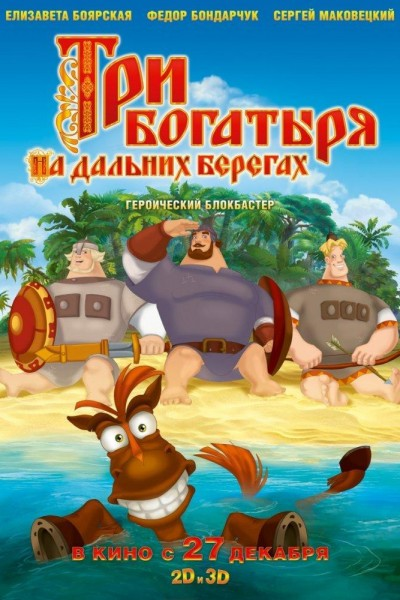 Caratula, cartel, poster o portada de Three Heroes on Distant Shores
