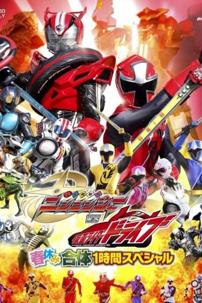 Caratula, cartel, poster o portada de Shuriken Sentai Ninninger Vs. Kamen Rider Drive Spring Vacation One-Hour Combining Special