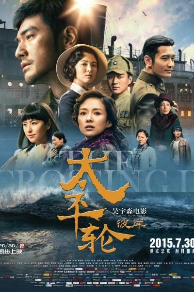 Caratula, cartel, poster o portada de The Crossing: Part 2