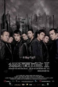 Caratula, cartel, poster o portada de Infernal Affairs 2