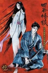 Caratula, cartel, poster o portada de Ayakashi: Samurai Horror Tales