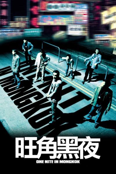 Caratula, cartel, poster o portada de One Nite in Mongkok