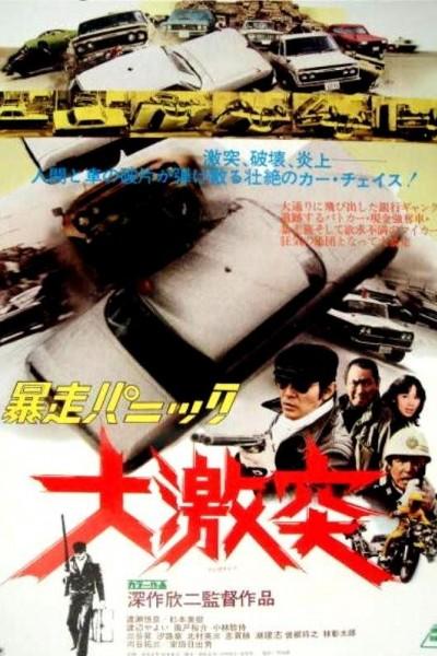 Caratula, cartel, poster o portada de Violent Panic: The Big Crash