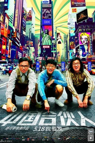 Caratula, cartel, poster o portada de American Dreams in China