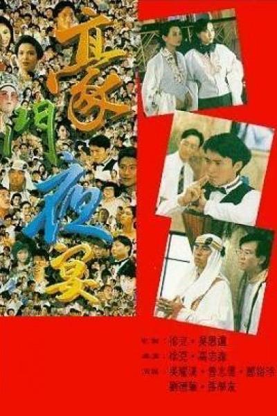 Caratula, cartel, poster o portada de The Banquet