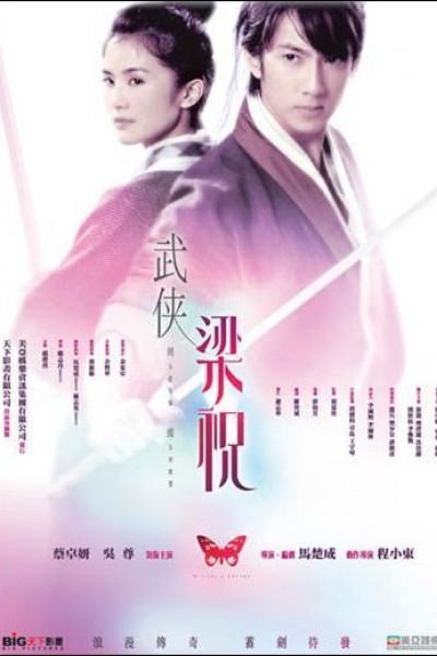 Caratula, cartel, poster o portada de Butterfly Lovers