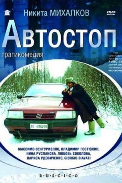 Caratula, cartel, poster o portada de Auto-stop