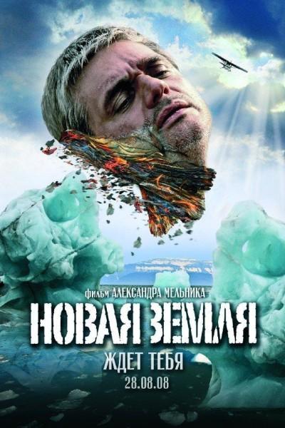 Caratula, cartel, poster o portada de El nuevo mundo (Novaya Zemlya)