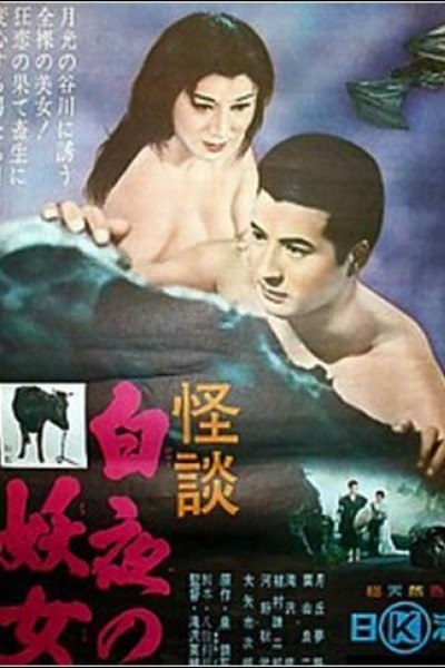 Caratula, cartel, poster o portada de The Temptress and the Monk