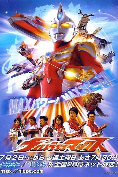 Caratula, cartel, poster o portada de Ultraman Max