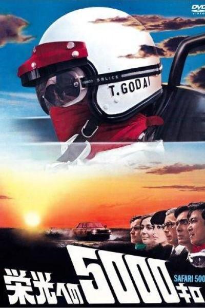 Caratula, cartel, poster o portada de Sáfari Rally 5000