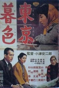 Caratula, cartel, poster o portada de Crepúsculo en Tokio