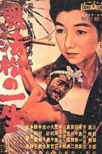Caratula, cartel, poster o portada de El hombre del carrito