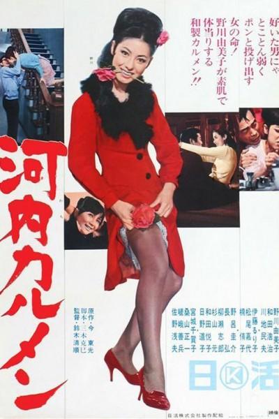 Caratula, cartel, poster o portada de Carmen from Kawachi