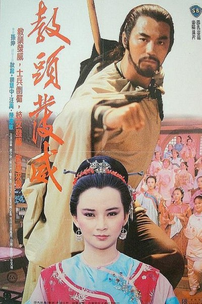 Caratula, cartel, poster o portada de The Master Strikes Back