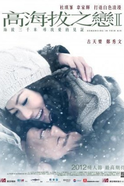Caratula, cartel, poster o portada de Romancing in Thin Air