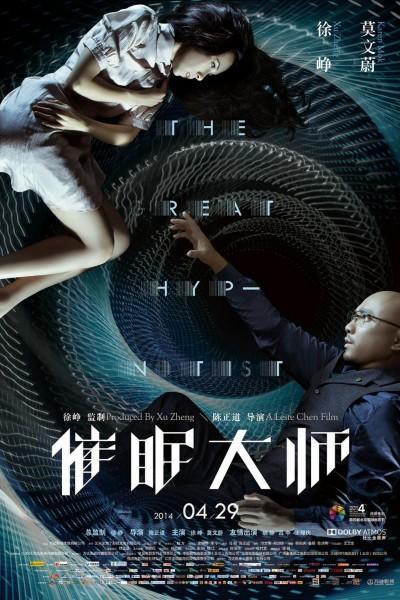 Caratula, cartel, poster o portada de The Great Hypnotist