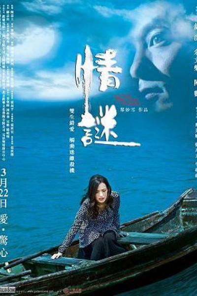 Caratula, cartel, poster o portada de The Second Woman