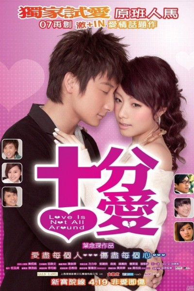 Caratula, cartel, poster o portada de Love Is Not All Around