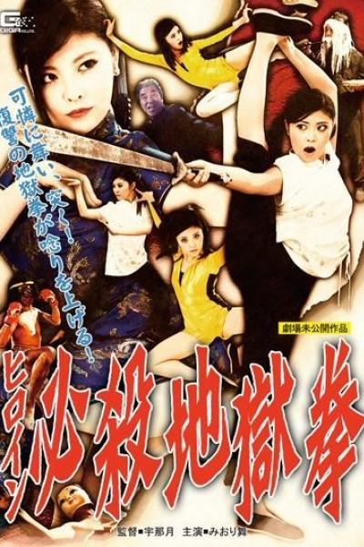 Caratula, cartel, poster o portada de Lady Drunken Master