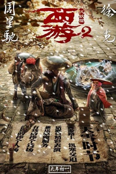 Caratula, cartel, poster o portada de Journey to the West: The Demons Strike Back