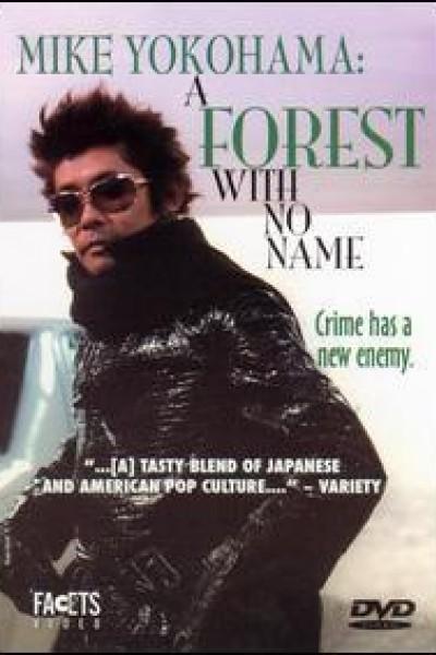 Caratula, cartel, poster o portada de Mike Yokohama: A Forest with No Name