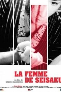 Caratula, cartel, poster o portada de La mujer de Seisaku