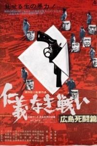 Caratula, cartel, poster o portada de The Yakuza Papers, Vol. 2: Deadly Fight in Hiroshima