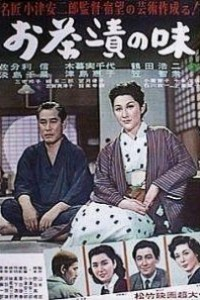 Caratula, cartel, poster o portada de El sabor del té verde con arroz
