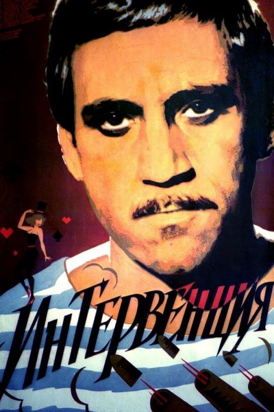 Caratula, cartel, poster o portada de The Intervention