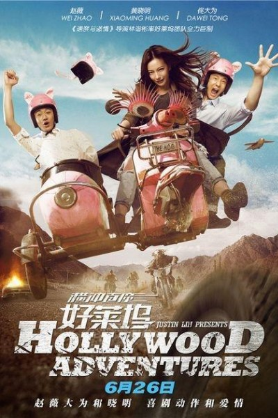 Caratula, cartel, poster o portada de Hollywood Adventures
