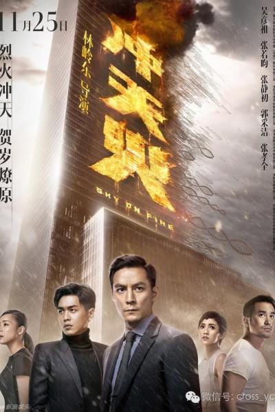 Caratula, cartel, poster o portada de Sky On Fire