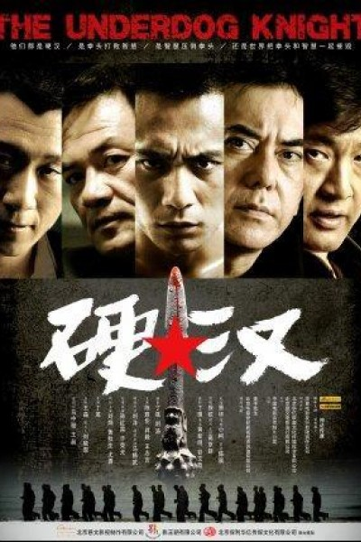 Caratula, cartel, poster o portada de The Underdog Knight