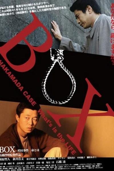 Caratula, cartel, poster o portada de Box: Hakamada Case - What is the Life