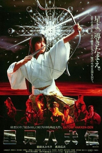 Caratula, cartel, poster o portada de La leyenda de los ocho samuráis