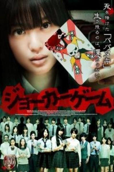 Caratula, cartel, poster o portada de Joker Game