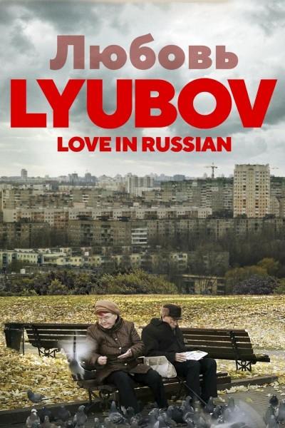 Caratula, cartel, poster o portada de Lyubov: Amor en ruso