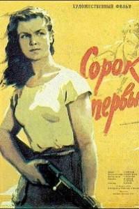 Caratula, cartel, poster o portada de El cuarenta y uno