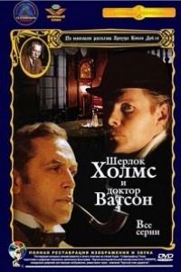 Caratula, cartel, poster o portada de Las aventuras de Sherlock Holmes y el Doctor Watson: Estudio en escarlata
