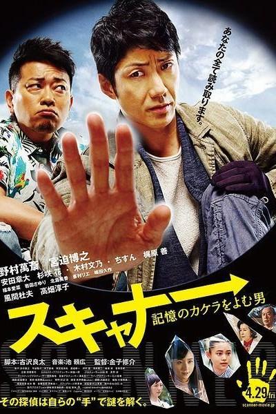 Caratula, cartel, poster o portada de Scanner: Kioku no kakera o yomu otoko