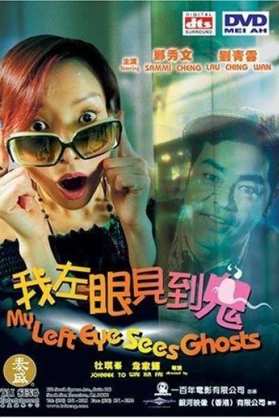 Caratula, cartel, poster o portada de My Left Eye Sees Ghosts