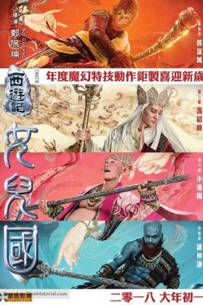 Caratula, cartel, poster o portada de The Monkey King 3: Kingdom of Women