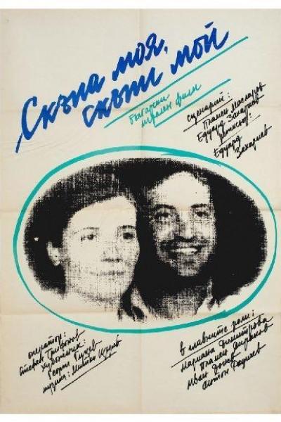 Caratula, cartel, poster o portada de My Darling, My Darling