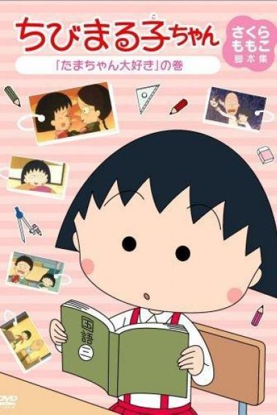 Caratula, cartel, poster o portada de Chibi Maruko-chan