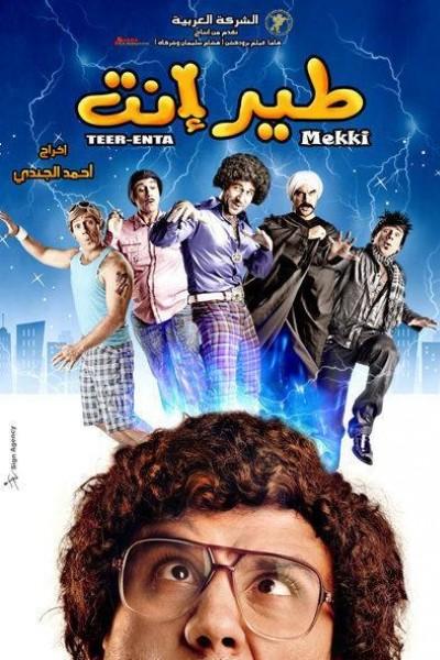 Caratula, cartel, poster o portada de Teer enta