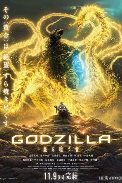 Caratula, cartel, poster o portada de Godzilla: The Planet Eater