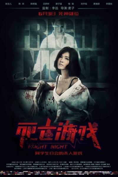 Caratula, cartel, poster o portada de Fright Night
