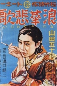 Caratula, cartel, poster o portada de Elegía de Naniwa